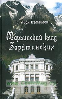 Марьинский клад Барятинских