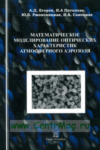 Математическое моделирование оптических характеристик атмосферного аэрозоля