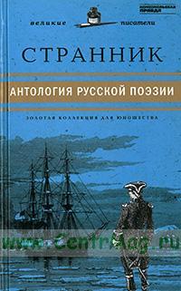 Странник, Антология русской поэзии. Юношеская коллекция. Книга 26.