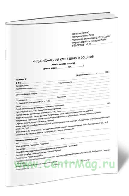Индивидуальная карта донора ооцитов, Форма N 158-1/у-03