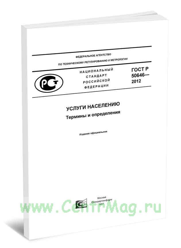 ГОСТ Р 50646-2012 Услуги населению. Термины и определения 2019 год. Последняя редакция