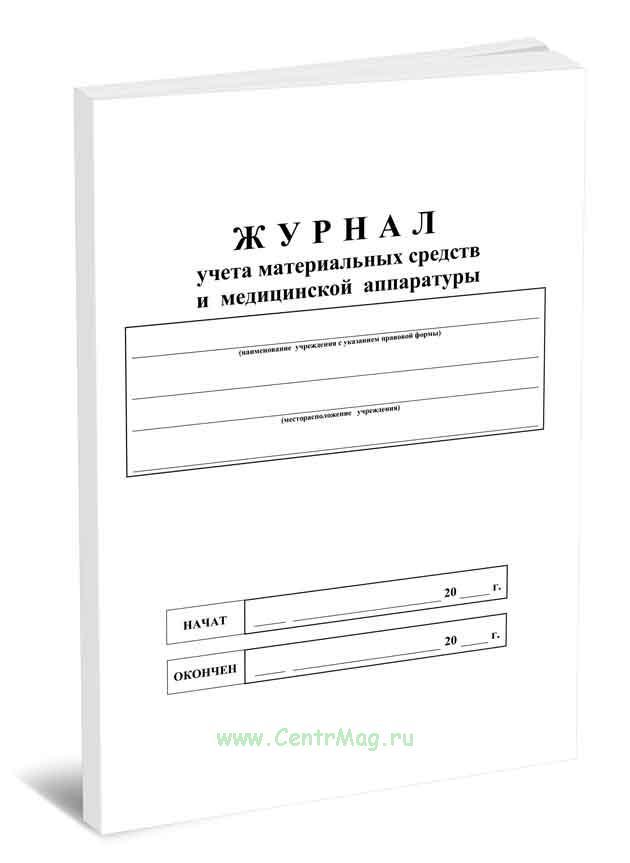 Журнал  учета материальных средств и медицинской аппаратуры