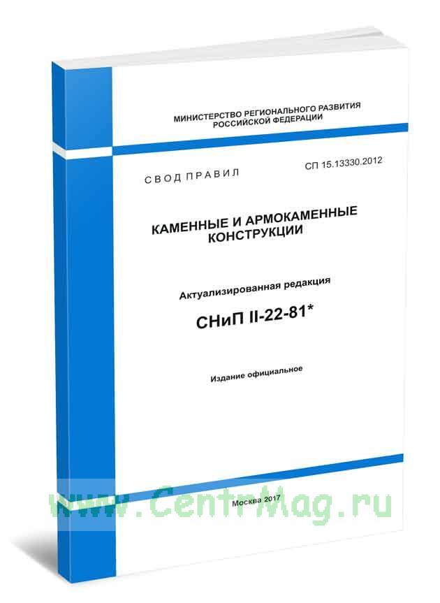 СНиП 2090487 Административные и бытовые здания с