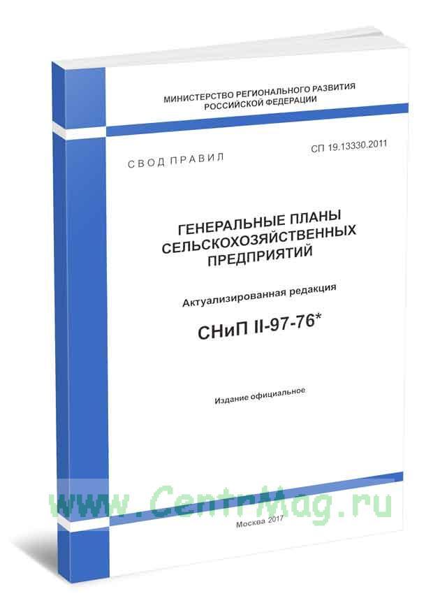 СП 44133302011 Административные и бытовые здания
