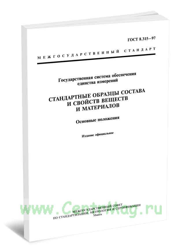 ГОСТ 8.315-97 Государственная система обеспечения единства измерений. Стандартные образцы состава и свойств веществ и материалов. Основные положения (с Изменением N 1)