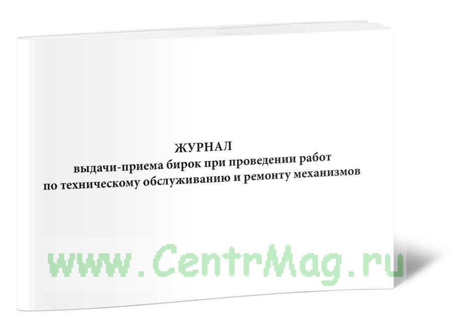 Журнал выдачи-приема бирок при проведении работ по техническому обслуживанию и ремонту механизмов