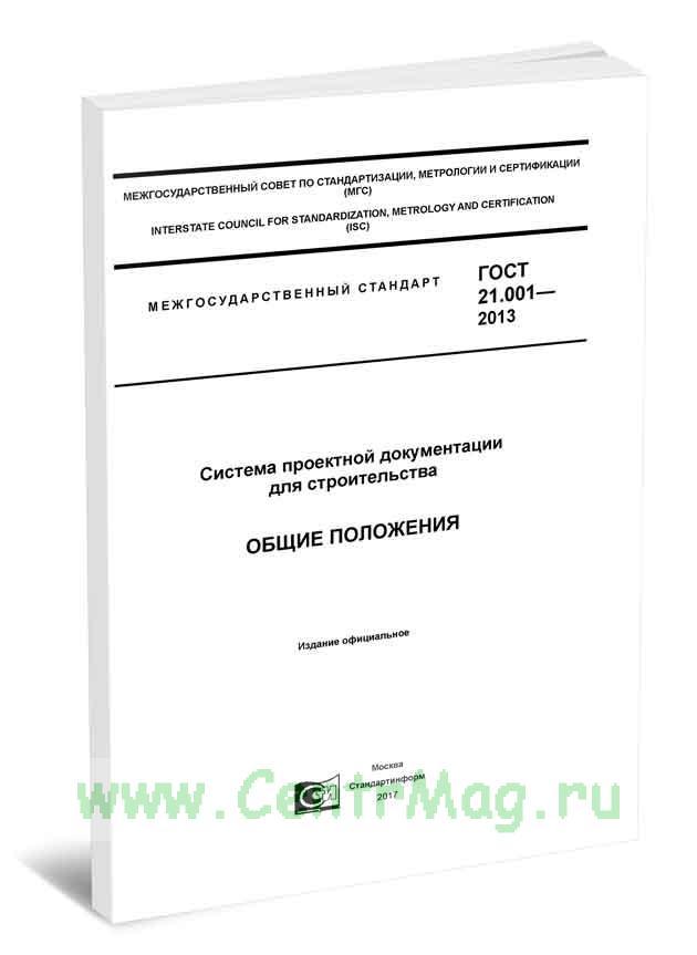 ГОСТ 21.001-2013 Система проектной документации для строительства. Общие положения 2017 год. Последняя редакция