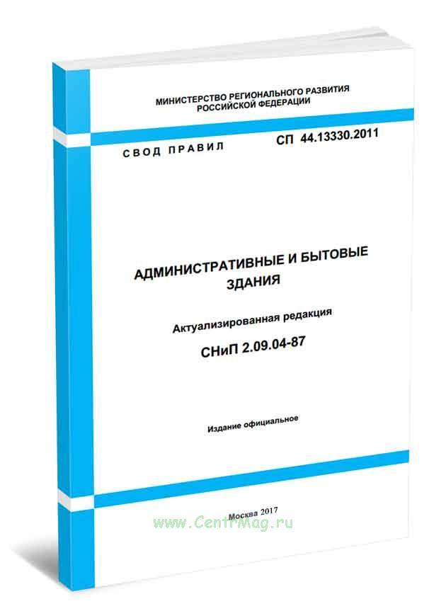 СП 44.13330.2011 Административные и бытовые здания 2017 год. Последняя редакция