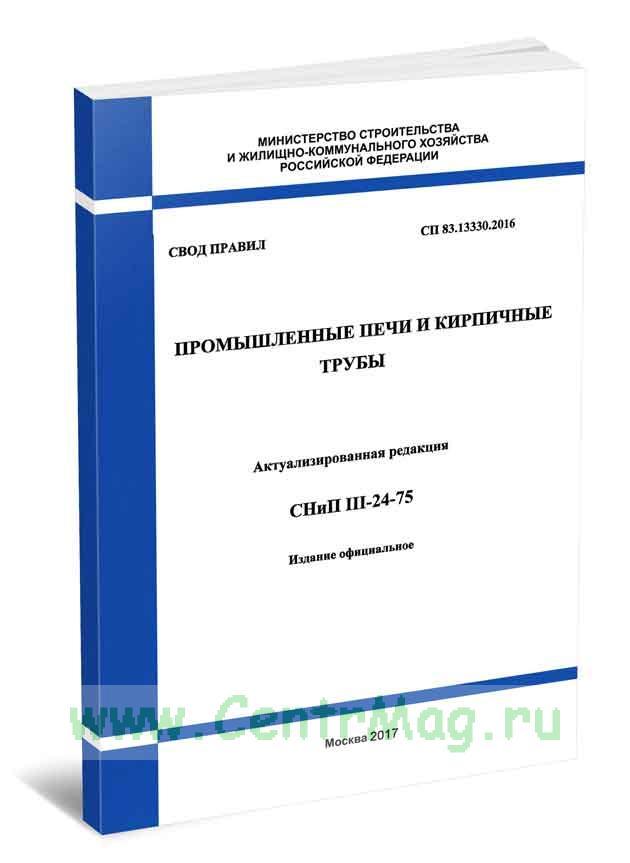СП 75 13330 2012 АКТУАЛИЗИРОВАННАЯ РЕДАКЦИЯ СКАЧАТЬ БЕСПЛАТНО