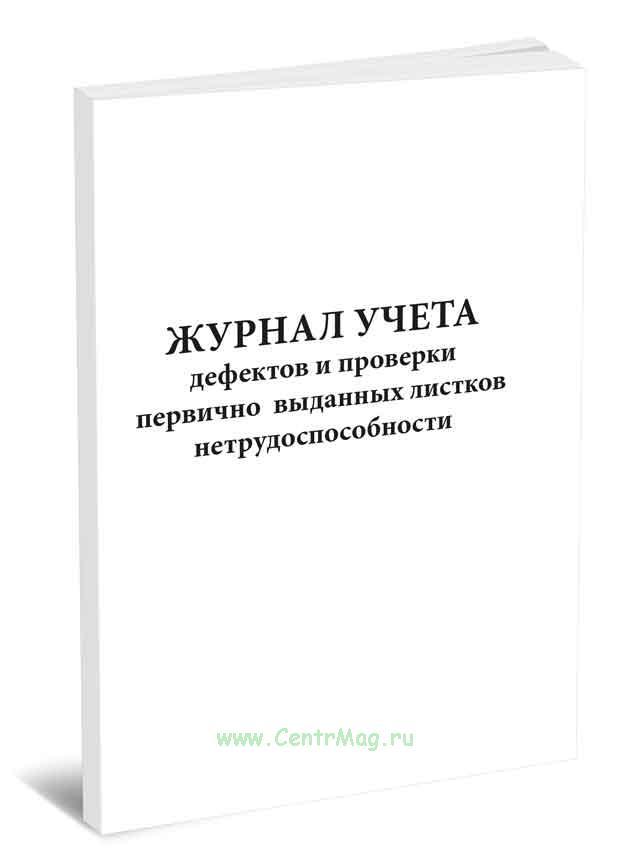 Журнал учета дефектов и проверки первично выданных листков нетрудоспособности