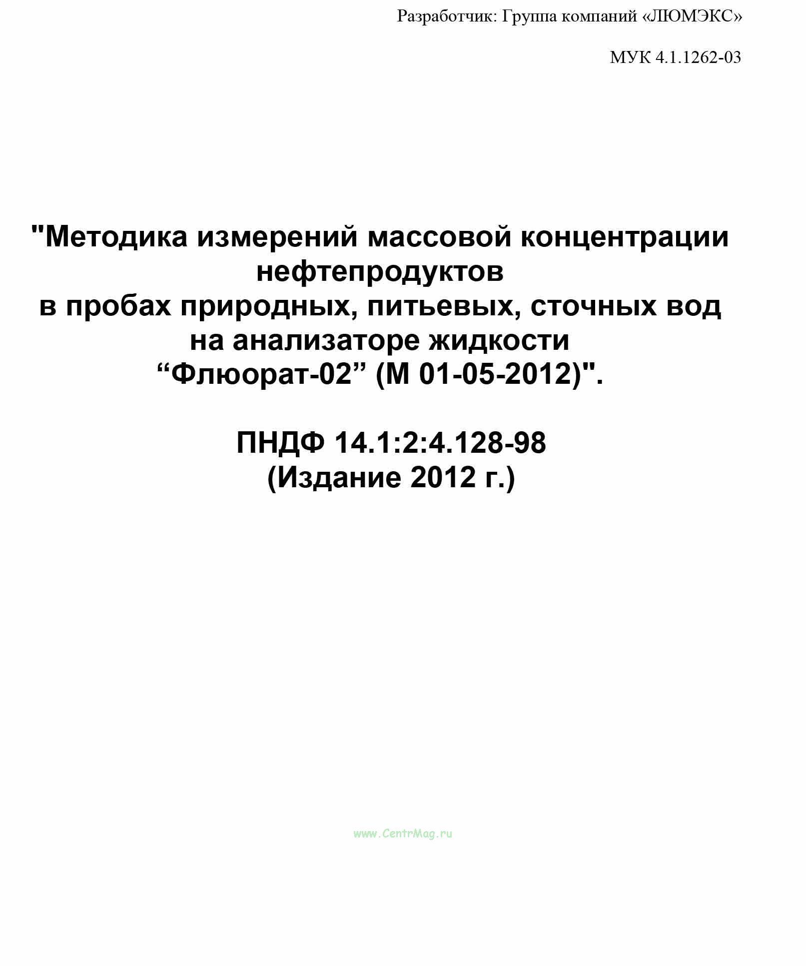 ПНДФ 14.1: 2:4.128-98 Методика измерений массовой концентрации нефтепродуктов в пробах природных, питьевых, сточных вод на анализаторе жидкости Флюорат-02 (М 01-05-2012) 2019 год. Последняя редакция