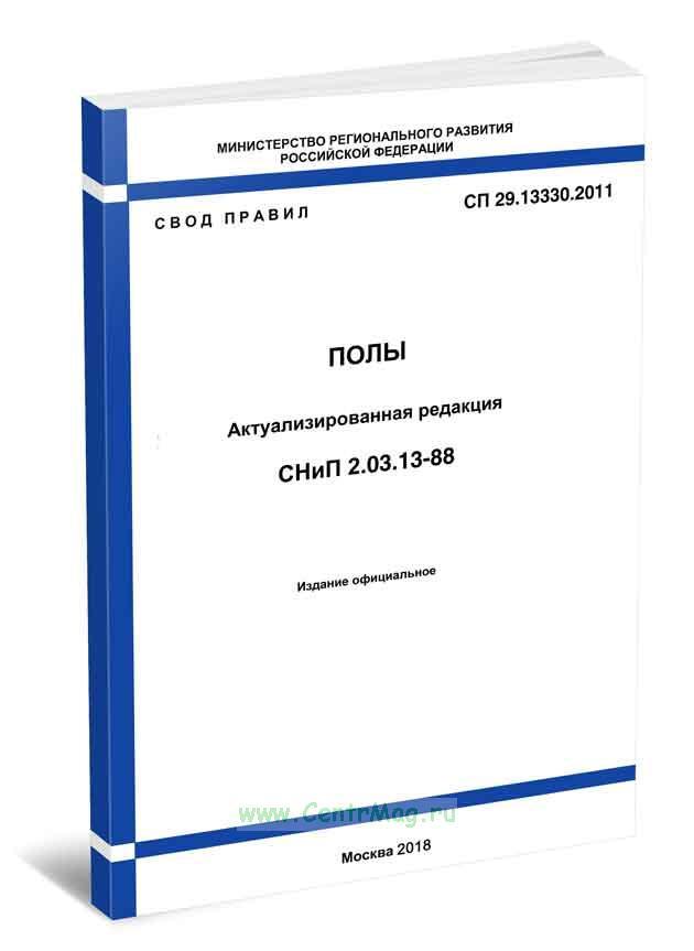 СП 4131302013 Системы противопожарной защиты