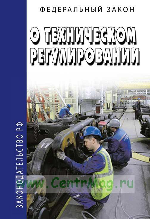 О техническом регулировании Федеральный закон  №184-ФЗ