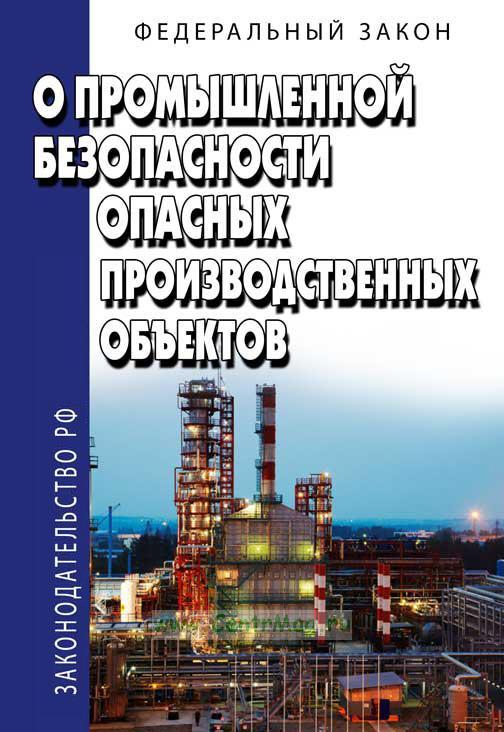 О промышленной безопасности опасных производственных объектов. Федеральный закон № 116-ФЗ 2017 год. Последняя редакция