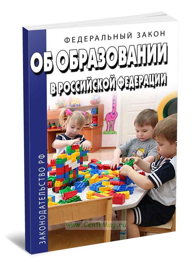Об образовании. Закон Российской Федерации 2018 год. Последняя редакция