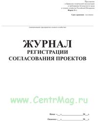Журнал регистрации согласований проектов. форма 11-э