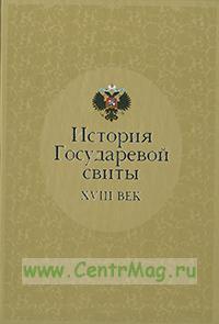 История Государевой свиты XVIII век