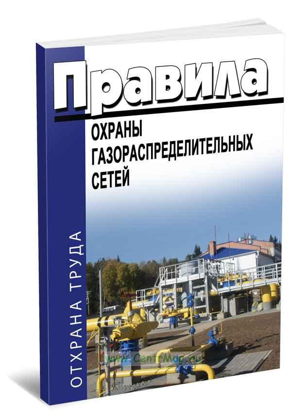 Правила охраны газораспределительных сетей 2019 год. Последняя редакция