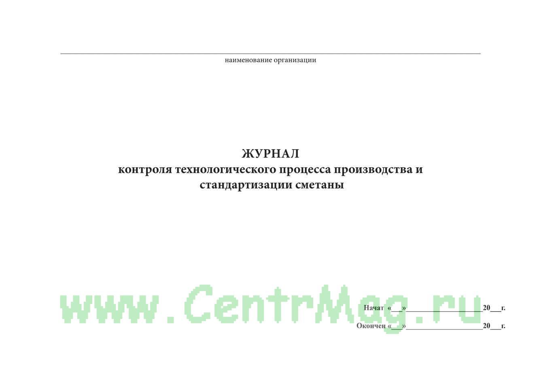 Журнал контроля технологического процесса производства и стандартизации сметаны
