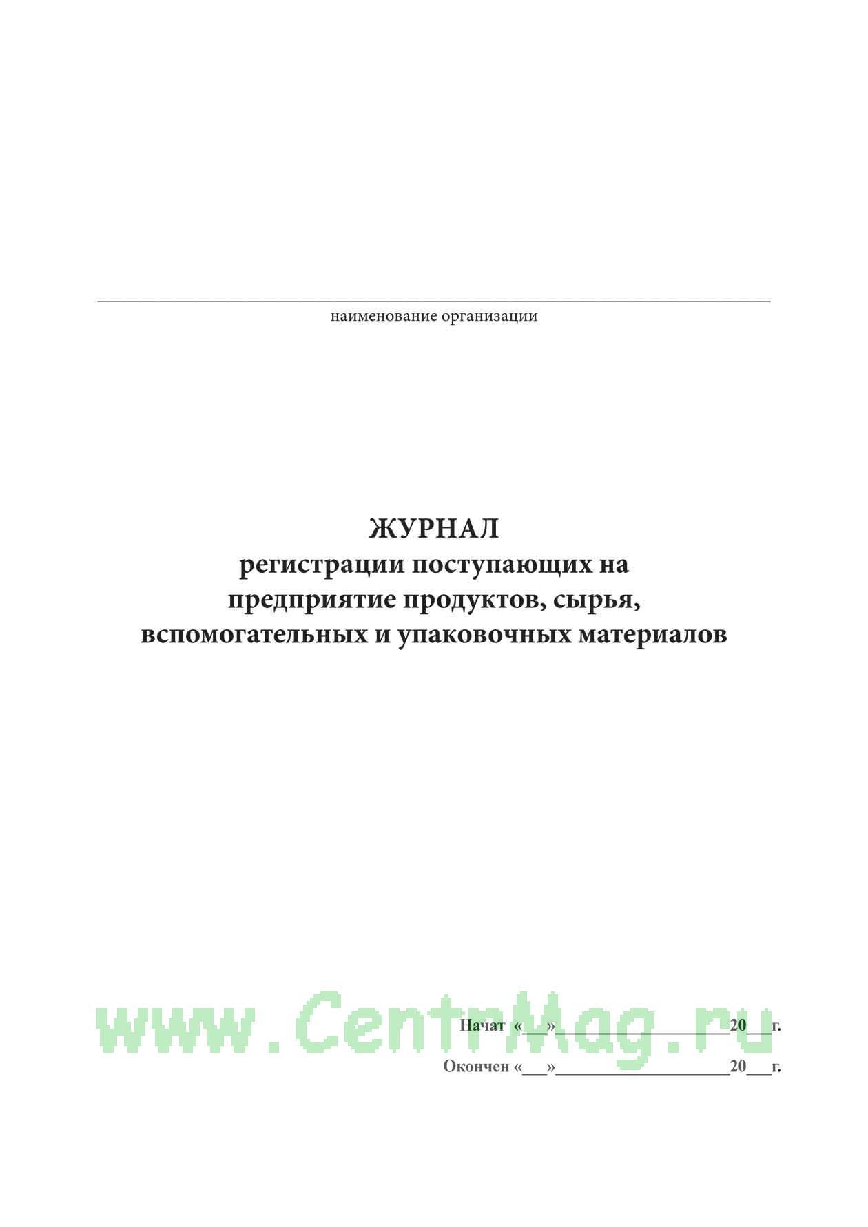 Журнал регистрации поступающих на предприятие продуктов, сырья, вспомогательных и упаковочных материалов