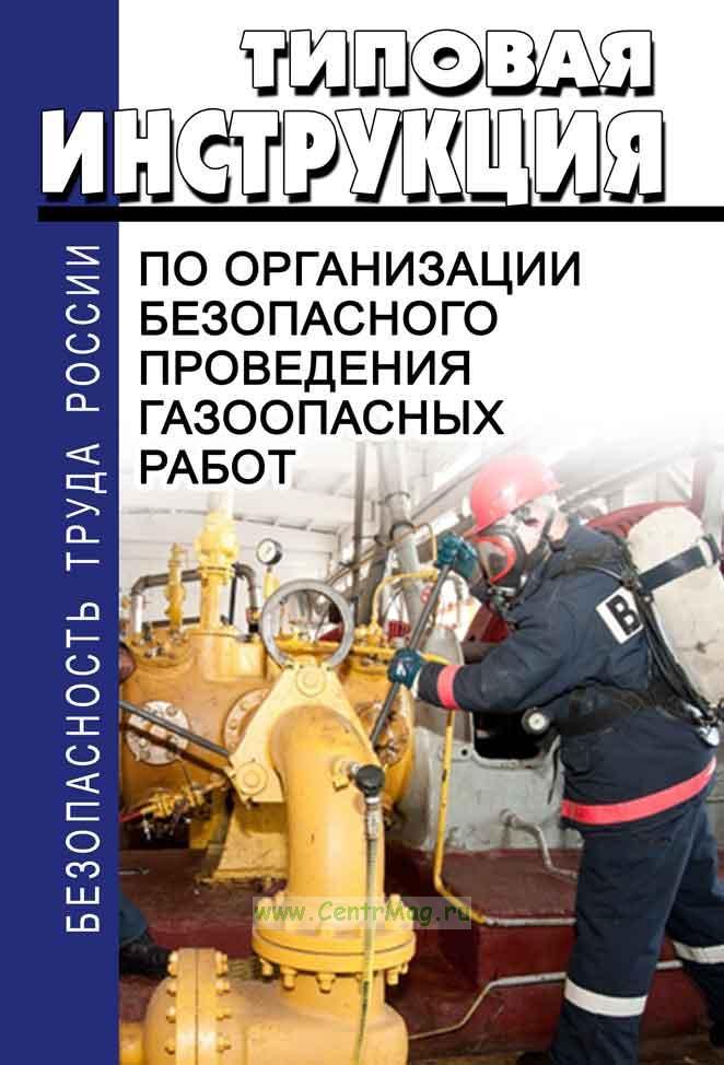 Типовая инструкция по организации безопасного проведения газоопасных работ 2018 год. Последняя редакция