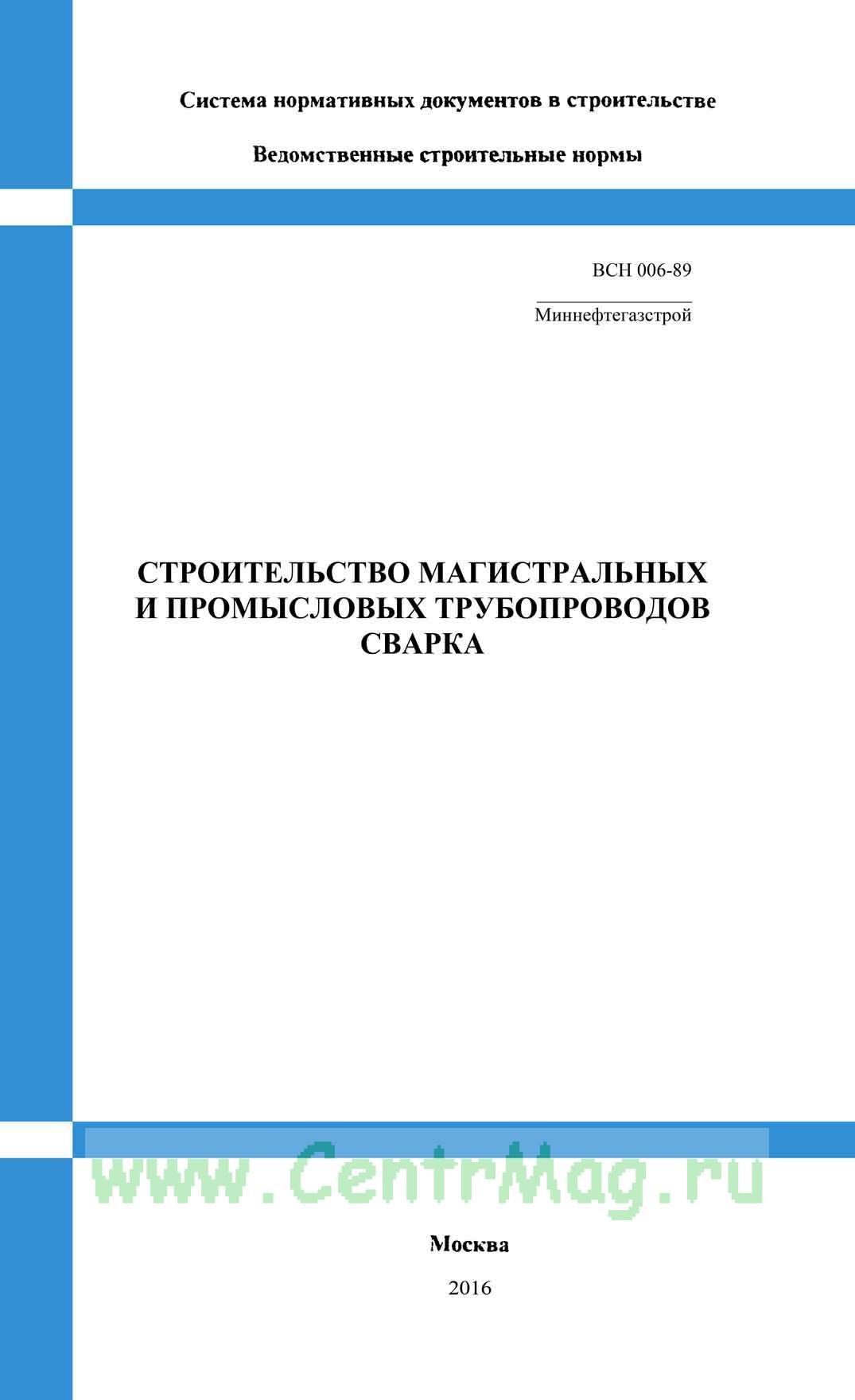 ВСН 006-89 Строительство магистральных и промысловых трубопроводов. Сварка 2017 год. Последняя редакция
