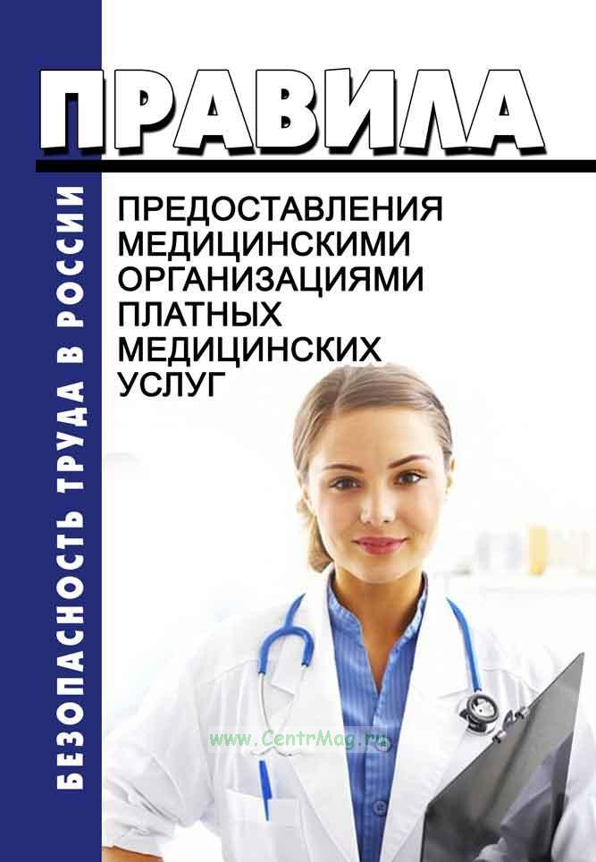 Правила предоставления медицинскими организациями платных медицинских услуг 2017 год. Последняя редакция