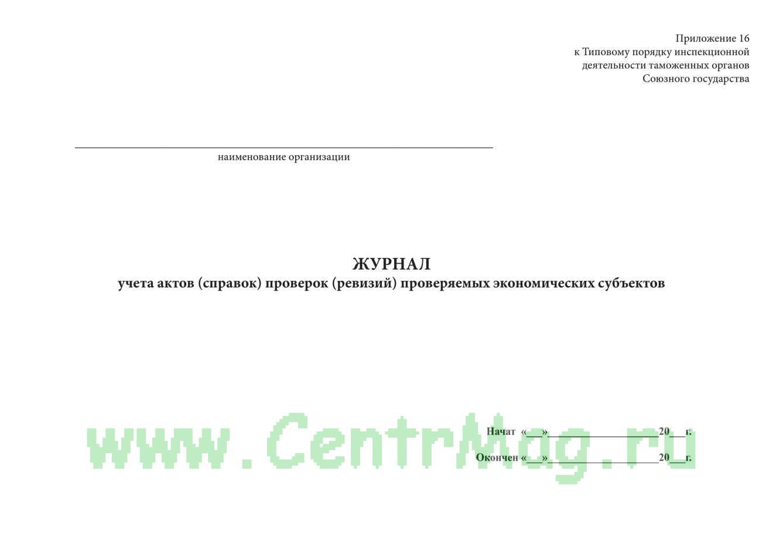 Журнал учета актов (справок) проверок (ревизий) проверяемых экономических субъектов