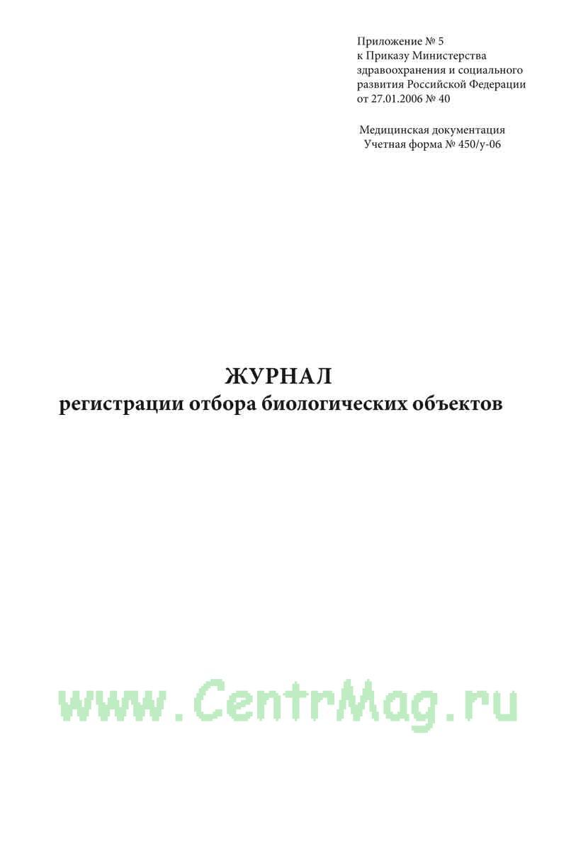 Журнал регистрации отбора биологических объектов. форма 450у-06.