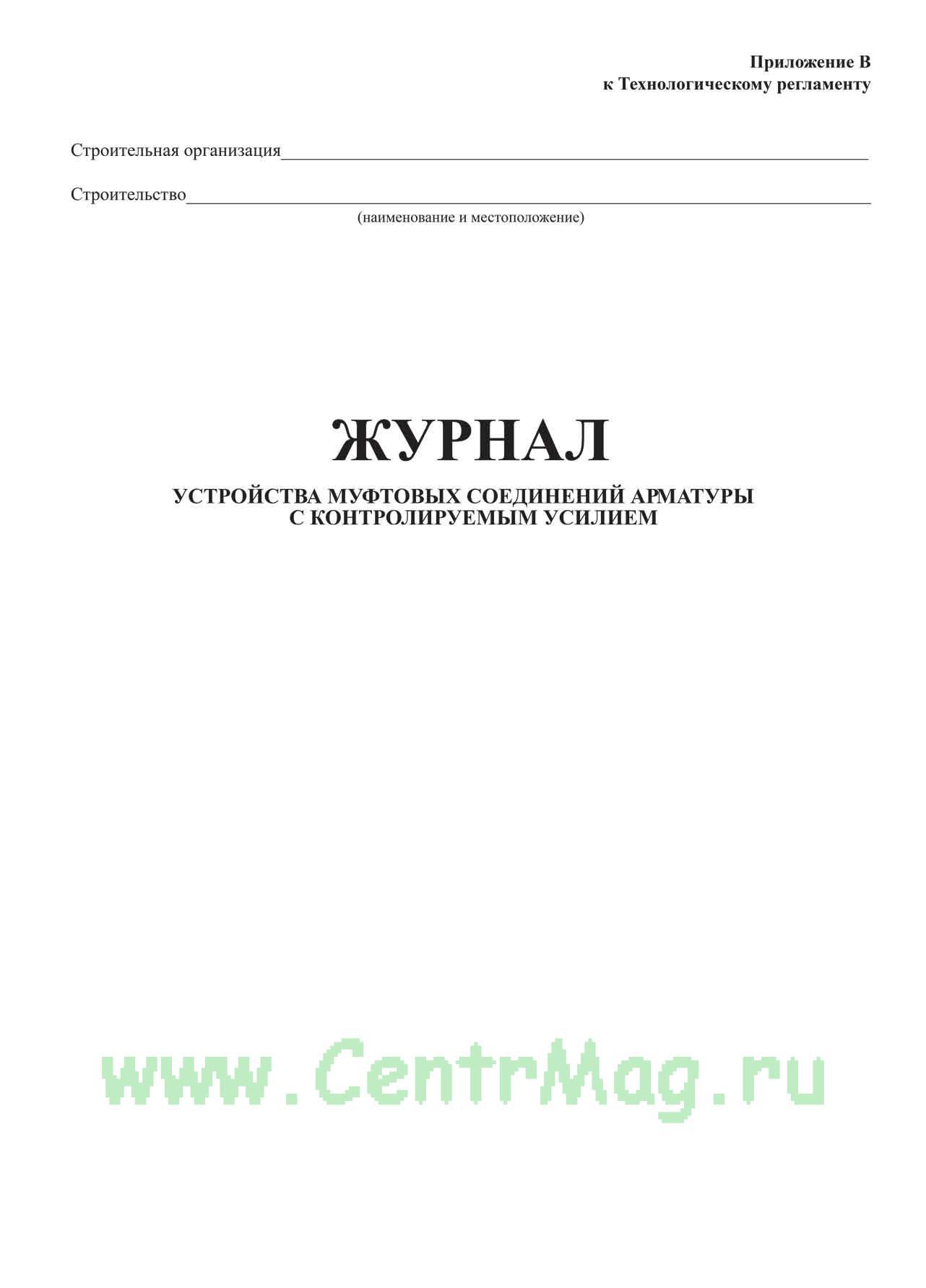 Журнал устройства муфтовых соединений арматуры с контролируемым усилием