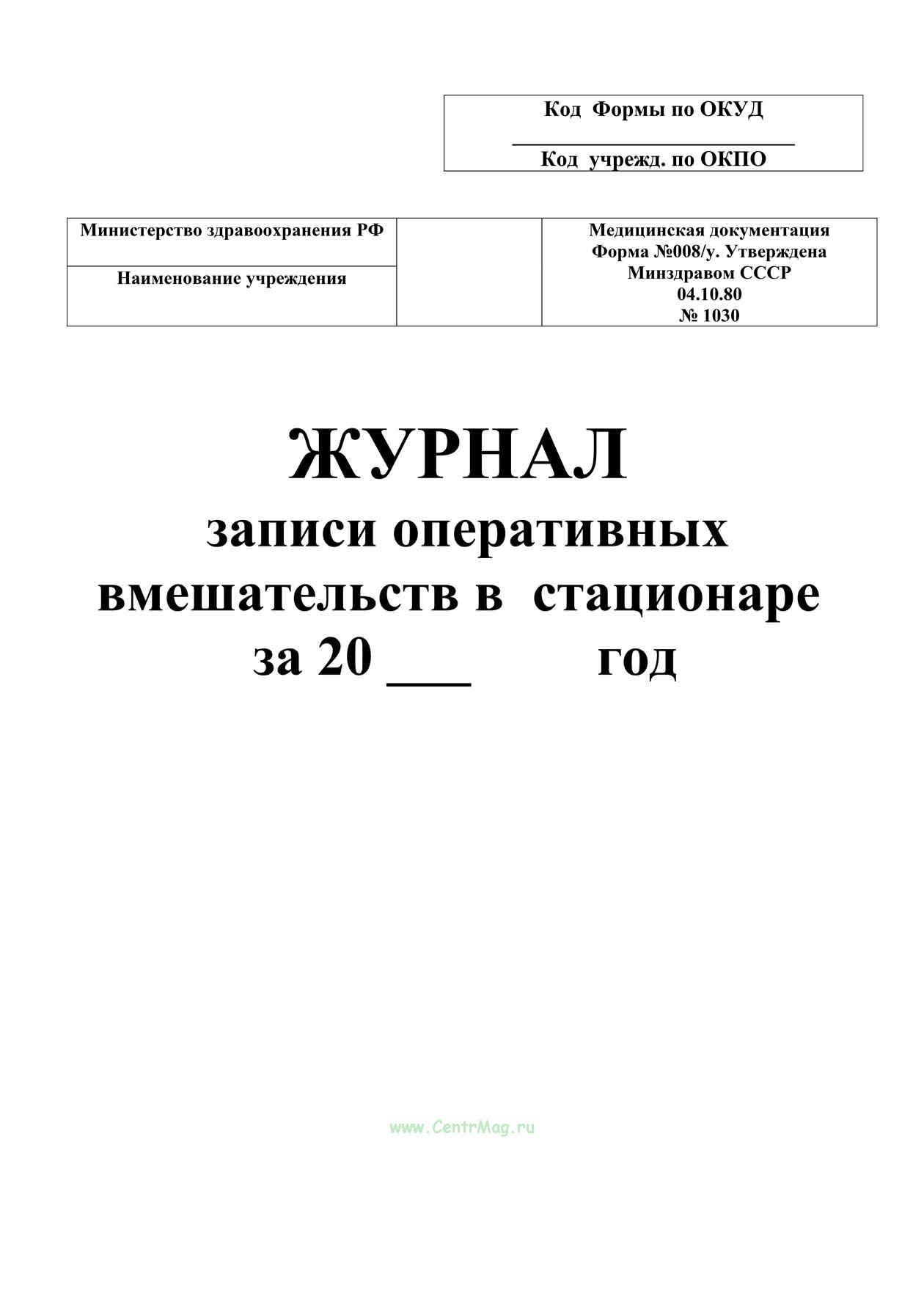 Журнал для записи оперативных вмешательств в стационаре за год форма 008/у