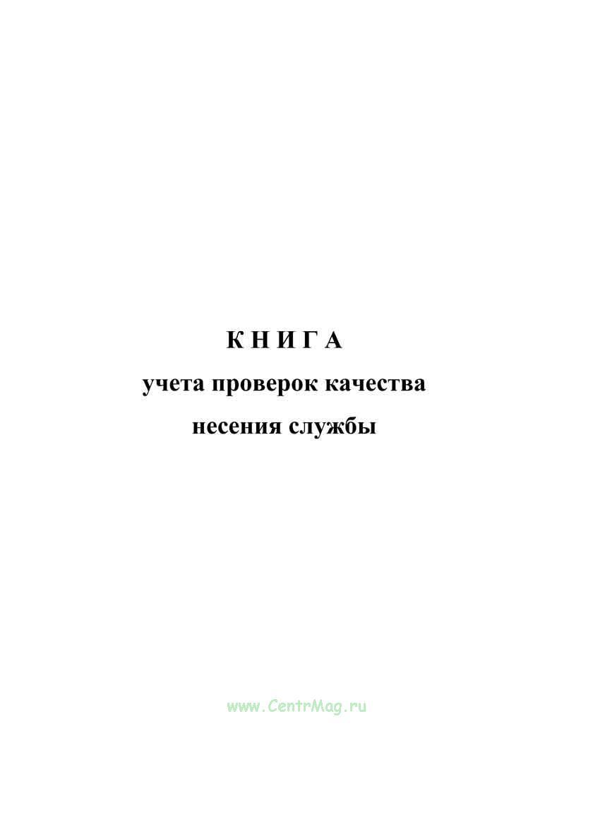 Книга учета проверок качества несения службы