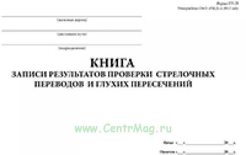 Книга записи результатов проверки стрелочных переводов и глухих пересечений Форма ПУ-29