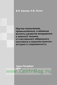 Научно-технические, промышленные и военные аспекты развития вооружения и военной техники, отечественного оборонного комплекса и машиностроения: история и современность