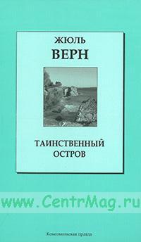 Таинственный Остров. Книжная коллекция «КП». Том 20.