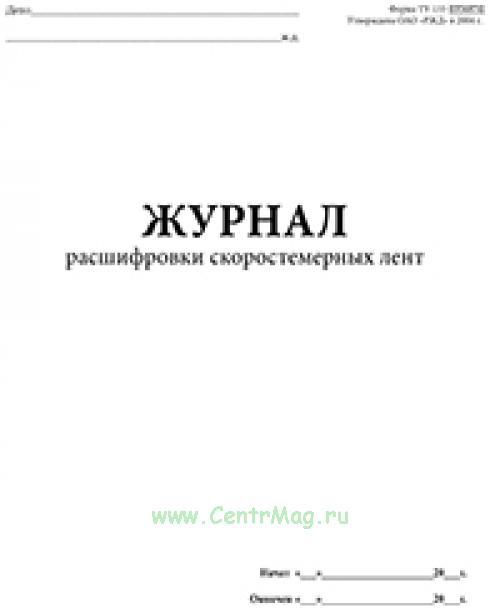 Журнал расшифровки скоростемерных лент формы ТУ-133