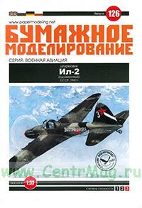 Штурмовик Ил-2 (одноместный). СССР, 1941 г. Бумажная модель