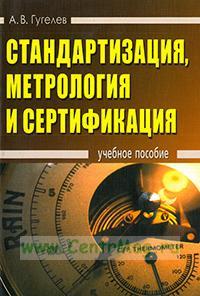 Стандартизация, метролология и сертификация: учебное пособие (2-е издание)