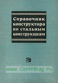 Справочник конструктора по стальным конструкциям