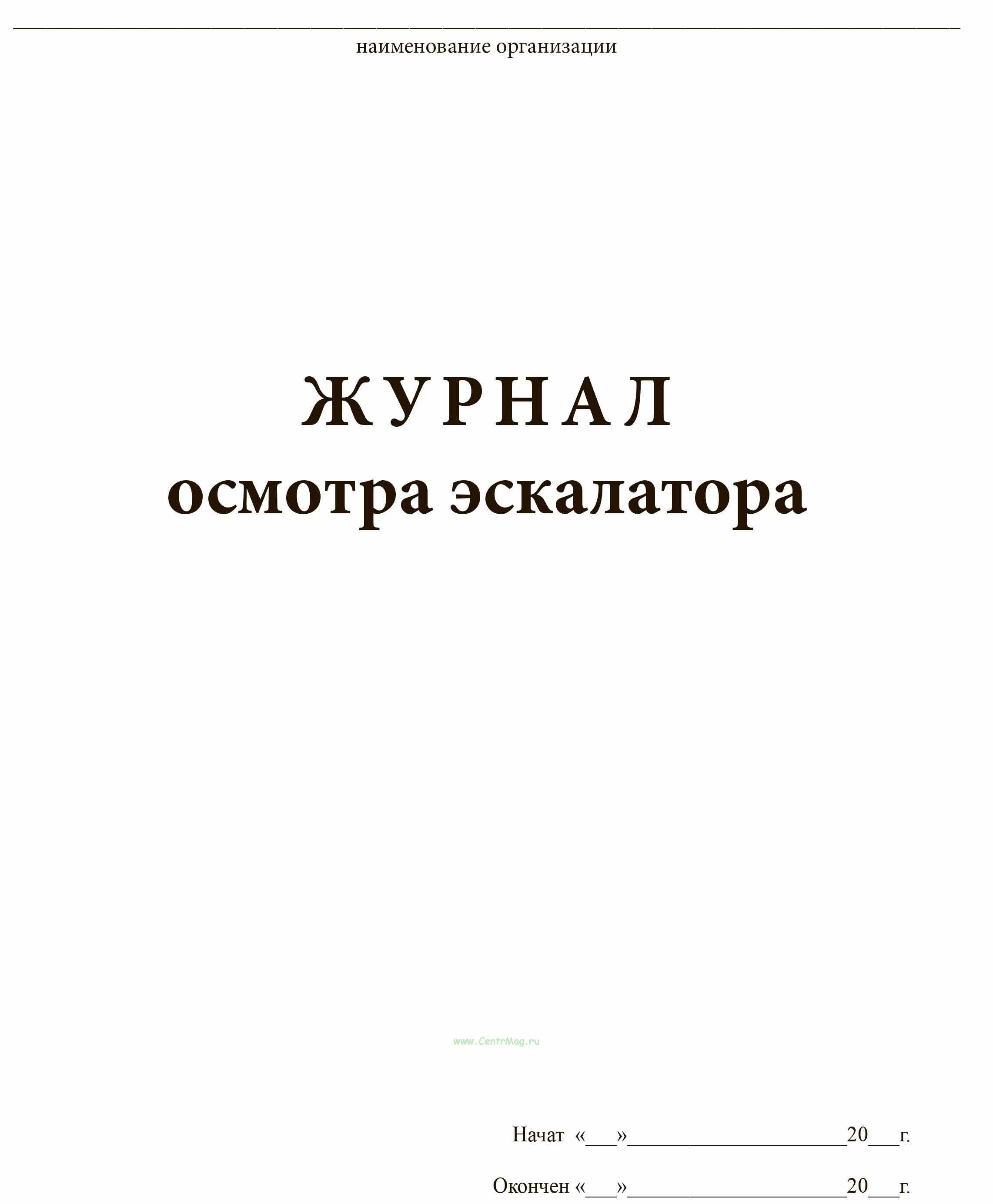 Журнал осмотра эскалатора