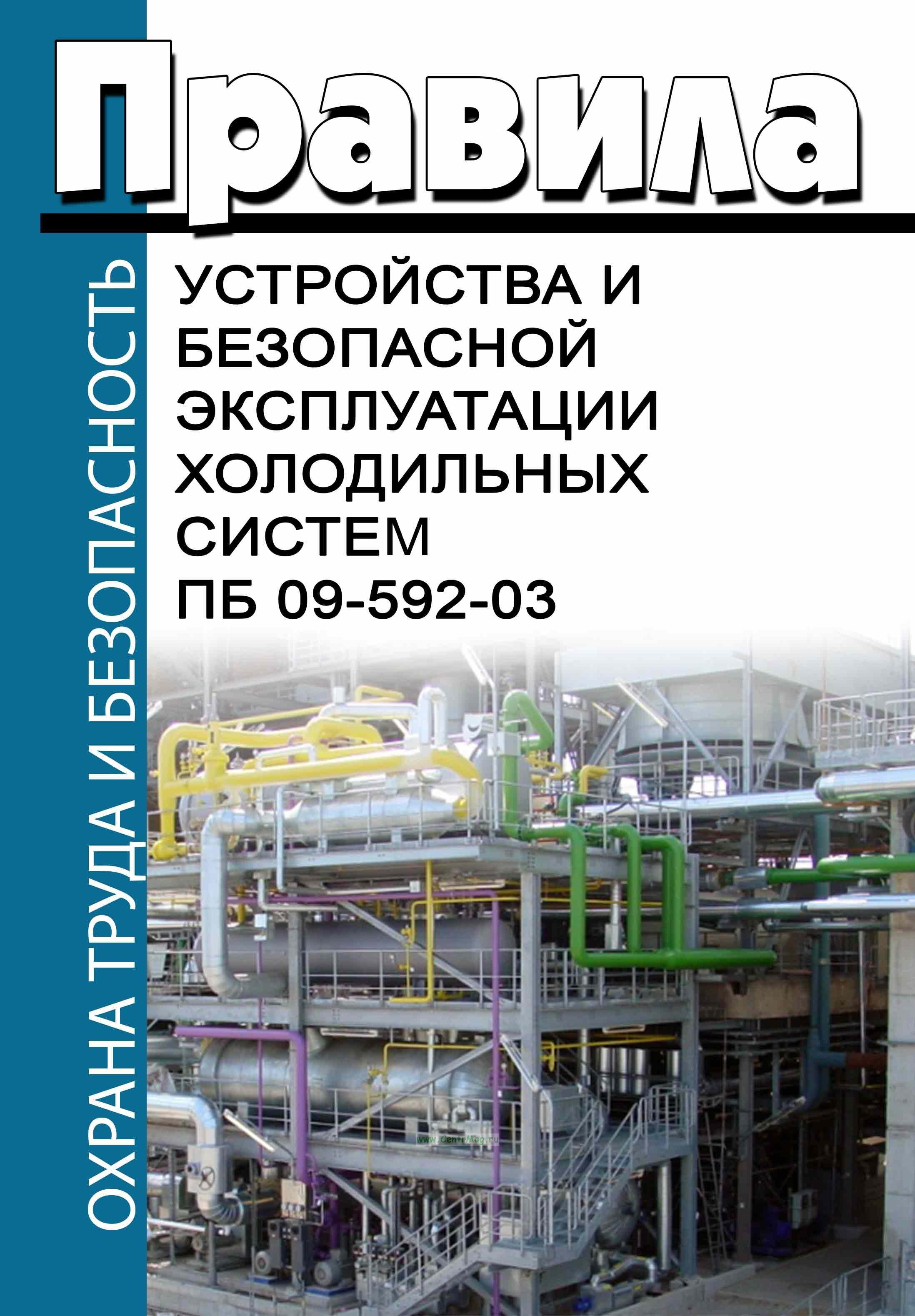 ПБ 09-592-03. Правила устройства и безопасной эксплуатации холодильных систем