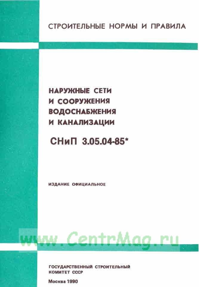 СНиП 3.05.04-85  Наружные сети и сооружения водоснабжения и канализации