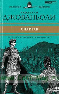 Спартак. Юношеская коллекция. Книга 35.