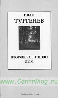 Дворянское Гнездо • Дым. Книжная коллекция «КП». Том 27.