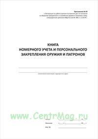 Книга номерного учета и персонального закрепления оружия и патронов к нему