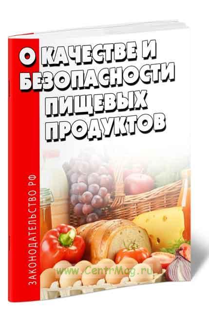 О качестве и безопасности пищевых продуктов Федеральный закон 2018 год. Последняя редакция