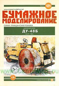 Дорожный каток ДУ-48Б. СССР, 1980 г. Бумажная модель (масштаб 1:25) (Серия