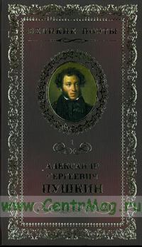 Великие поэты. Том 1. Александр Пушкин
