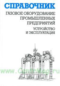 Газовое оборудование промышленных предприятий. Устройство и эксплуатация. Справочник