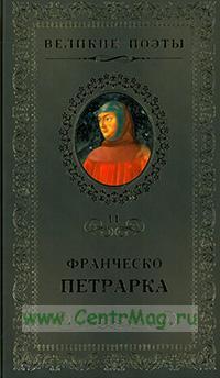 Великие поэты. Том 11. Франческо Петрарка